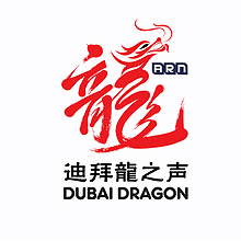 Dubai Dragon